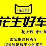 赣州二手信息网_赣州信贷的头像