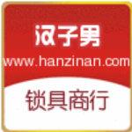 赣州二手信息网_汉子男的头像