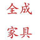 赣州二手信息网_胡先生的头像