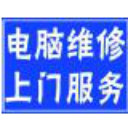 赣州二手信息网_新辉电脑的头像